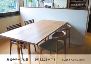 テーブル展画像2013