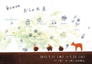 kononおしゃれ展画像2013