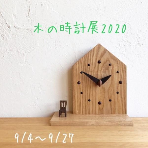 写真 2020-09-12 13 12 17